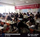 初级会计培训机构-内蒙古会计培训机构-开迈法拉(查看)