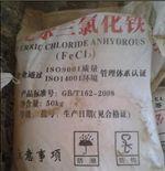 供甘肅三氯化鐵和隴西無水三氯化鐵