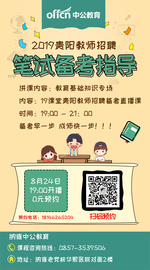 納雍中公貴陽教招備考免費直播課