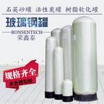 容鑫泰玻璃鋼罐水處理過濾罐水處理設備樹脂罐含 桿布水器華膜銀川