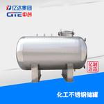 沈陽化工儲罐、碳鋼不銹鋼儲罐