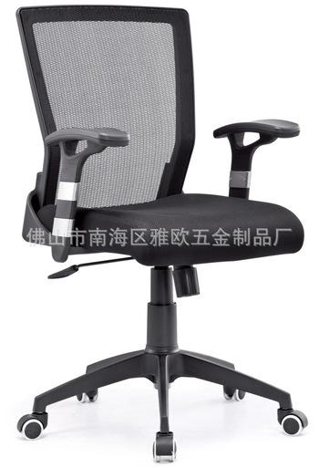 佛山雅歐辦公轉椅,網布椅,經理椅,辦公椅,質量保證!