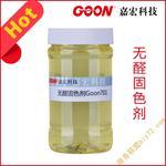 纺织环保 阳离子固色剂 Goon701水洗牢度提高剂