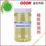 精练除油剂Goon202 有效去除棉蜡质低温耐碱除油剂