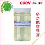 多功能精练剂Goon208棉及混纺织物一浴法前处理 白度毛效均匀