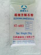 直銷 優質超細方解石粉