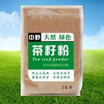 【中野120目】純天然茶籽粉/茶枯粉 洗頭洗碗多功能清潔粉 1公斤