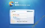 思迅商云8連鎖管理系統--正版銷售