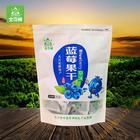 大興安嶺特產 北奇神野生藍莓果干 藍莓干 無添加 零食 250g
