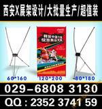 西安x展架低價大量制作送貨