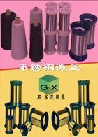 石家庄钢鑫生产纺织用不锈钢微丝