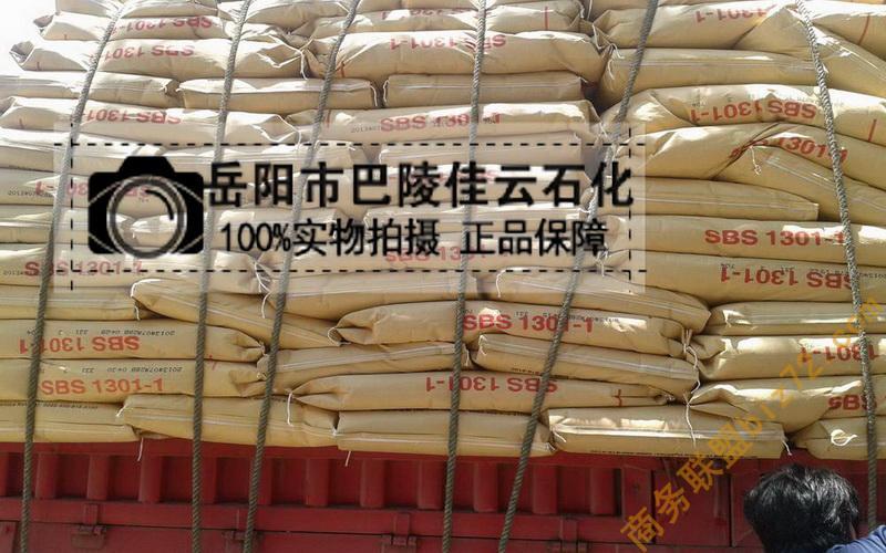 供應岳陽巴陵石化熱塑性丁苯橡膠SBS1301-1(YH-791H)