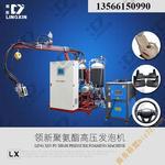 领新聚氨酯自动售货机制冷填充高压发泡机