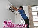 余姚空調維修空調加氟空調移機專業服務