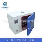 供应3A干燥箱 工业烤箱 电热鼓风干燥箱 小零件试验 全国包邮