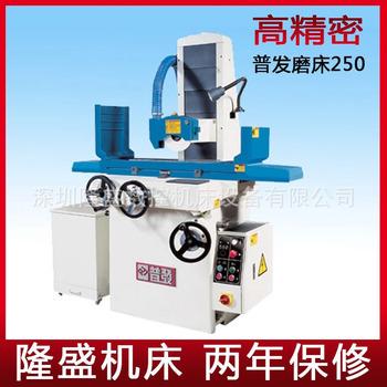 深圳磨床厂家 供应台湾普发平面磨床 普发250M 高精度进口磨床