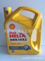 供应壳牌黄喜力HX5 汽油机油10W-40 SN级 合成技术车辆润滑油