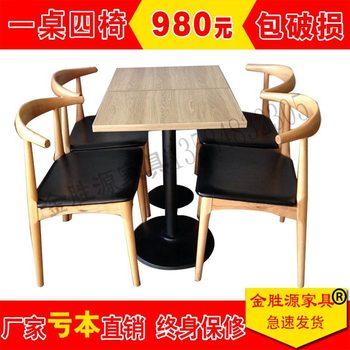 實木牛角椅甜品咖啡店西餐廳餐桌椅簡約北歐風休閑橡木水曲柳椅子