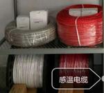 感溫電纜SF500/85A