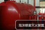泡沫噴霧滅火裝置PWZ0.7/600中陽