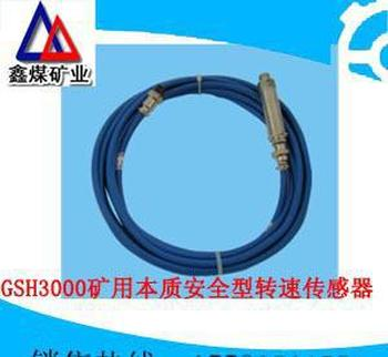 GSH-礦用本質安全型轉速傳感器價格