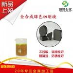 成都全合成切削液  抗杂油多功能环保绿色切削液供应