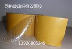 网格纤维双面胶 玻璃纤维双面胶