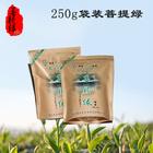 【六祖龙山茶】六祖禅茶250g袋装菩提绿?#28393;?新兴禅茶?#28393;?#33590;叶礼品 健康养生茶茶叶批发销售