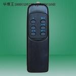 山東澤榮FYF3型遙控發送器