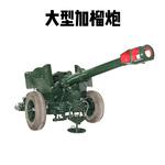 大型仿真軍事模型炮景區玩具軍事模型汽炮槍振宇協和軍事模型炮