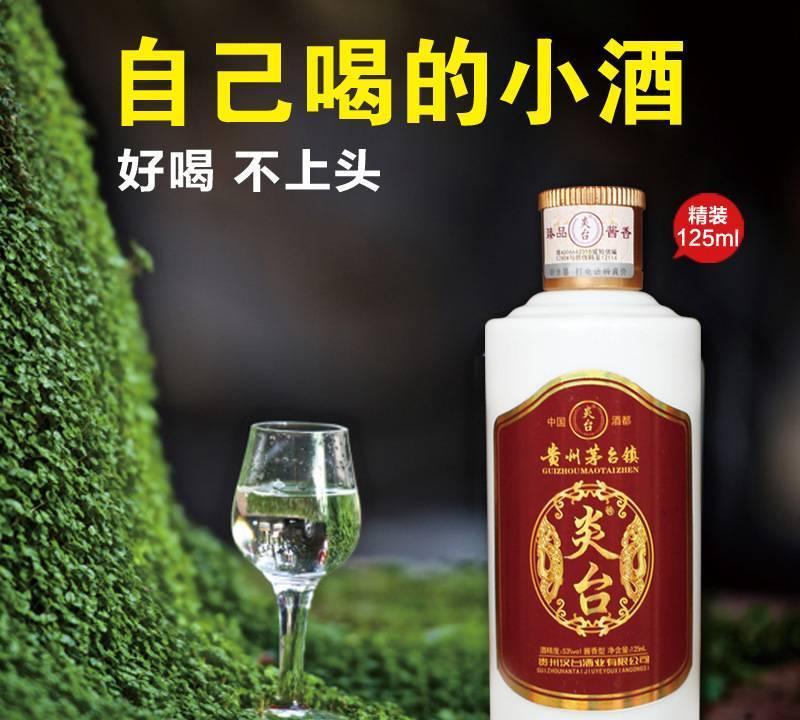 特价小酒贵州镇窖藏原浆酒53度小瓶酒低价白酒整箱批发
