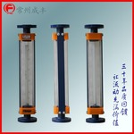 LZJ-40F玻璃管浮子流量计 内衬四氟法兰连接 成丰仪表盐酸流量计