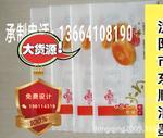 遼寧沈陽定制酥餅老婆餅冷凍袋食品袋真空袋塑料袋彩印袋