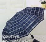 太陽城F8955HG新款全自動格子條紋傘 安全鎖 經典三折商務晴雨傘