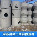 鋼筋混凝土預制檢查井 水泥預制檢查井 鋼筋混凝土 廠家直銷 品質保障
