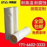 熱電廠PPS復合針刺氈除塵布袋 新疆博斯格除塵濾袋廠家價格2450