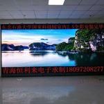 恒利來室內展廳會議室P3高清LED顯示屏|演播廳顯示屏|多媒體led顯示屏 廣告顯示屏 時光隧道屏