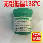 日本千住 原装 正品 低温 焊锡膏 锡膏 L20 LED专用 焊台电子工具