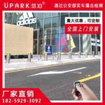 upark悠泊遥控全自动非液压升降柱小区商场升降阻车路障路桩