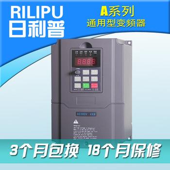 日利普變頻器 A系列通用國產變頻器7.5KW380V 廠家直銷,18月保修