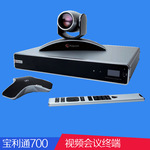 寶利通原裝正品高清視頻會議機Polycom Group 700