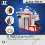 新聚氨酯光伏導線輪彈性體澆注機