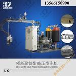 供應領新聚氨酯lxpu自結皮汽車儀表臺高壓發泡機,廠家直銷