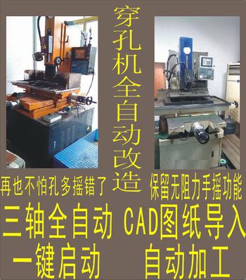 宝玛 ,中谷,台湾电火花穿孔机等数控改造  图纸导入 一键式启动