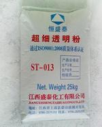 供應塑料專用超細透明粉