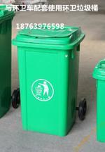 現貨供應錦州鄉村城鎮用塑料垃圾桶