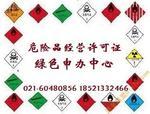 危險化學品經營許可證上海辦理歡迎您