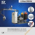 領新聚氨酯自動售貨機制冷填充高壓發泡機