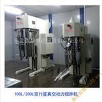 廣東雙行星攪拌機價格 廠家直銷