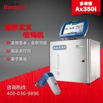 多米諾線纜白墨噴碼機Ax350i,適應線纜高速生產線,簡單快捷
